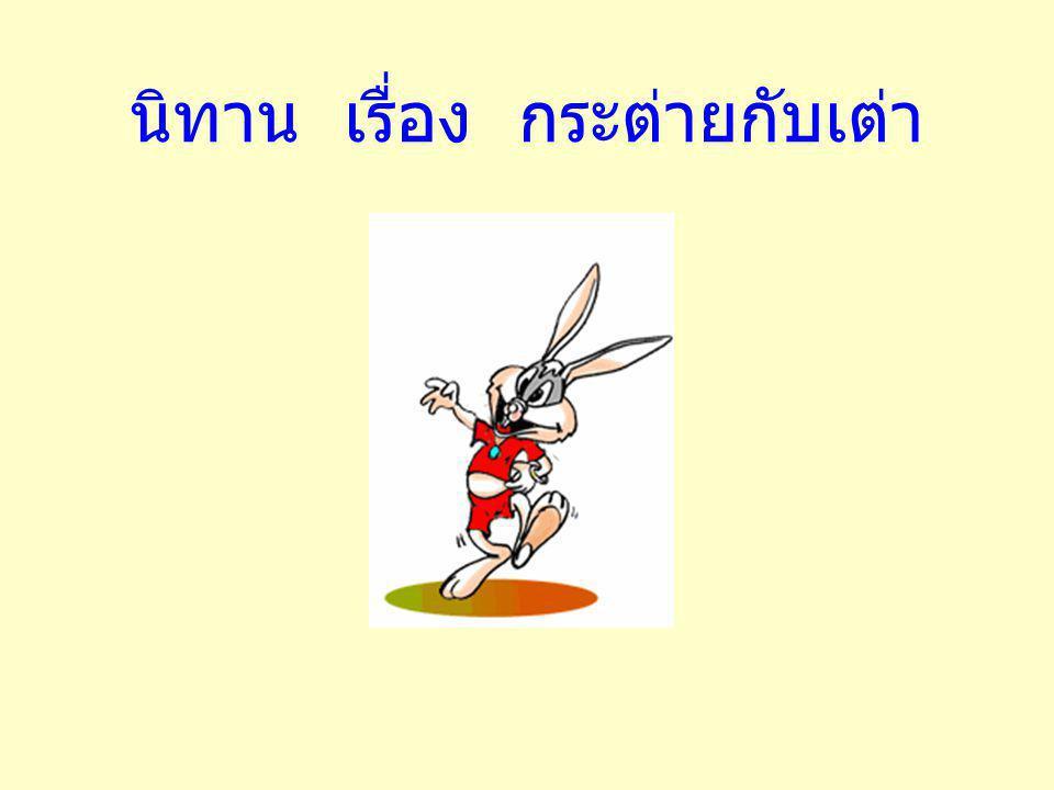นิทาน เรื่อง กระต่ายกับเต่า