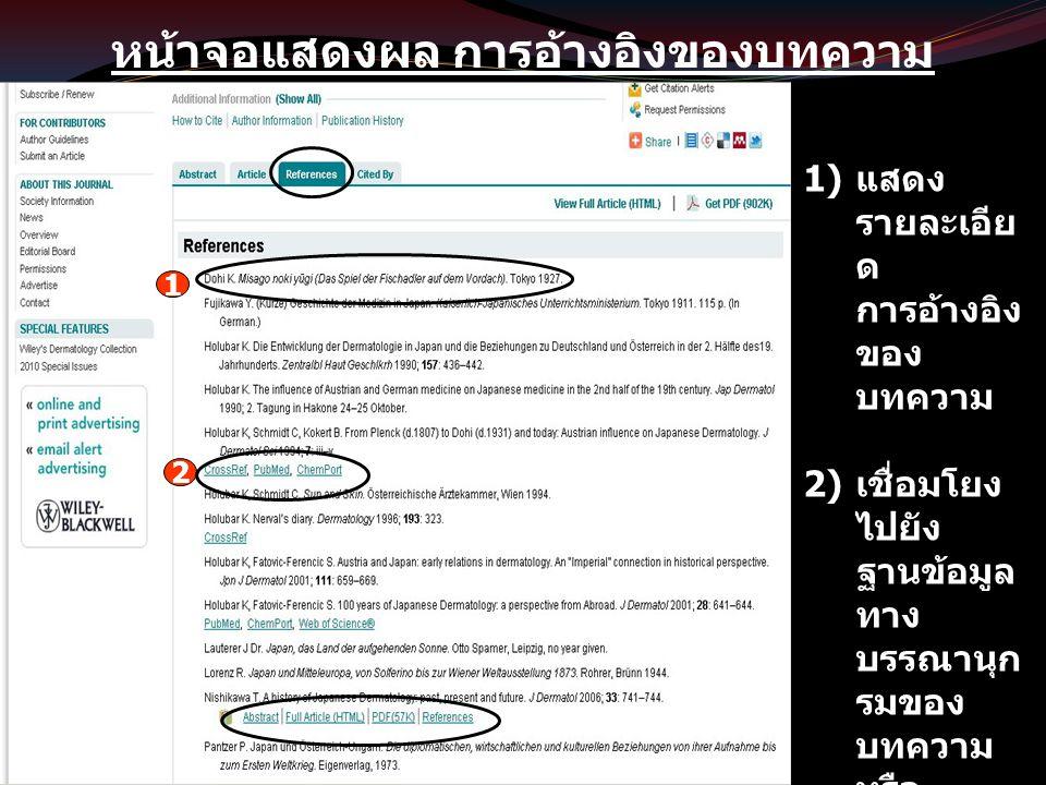 หน้าจอแสดงผล การอ้างอิงของบทความ 1) แสดง รายละเอีย ด การอ้างอิง ของ บทความ 2) เชื่อมโยง ไปยัง ฐานข้อมูล ทาง บรรณานุก รมของ บทความ หรือ เอกสาร ที่ ได้ร