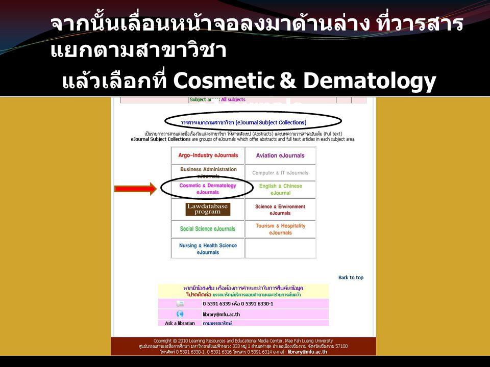 จากนั้นเลื่อนหน้าจอลงมาด้านล่าง ที่วารสาร แยกตามสาขาวิชา แล้วเลือกที่ Cosmetic & Dematology eJournals