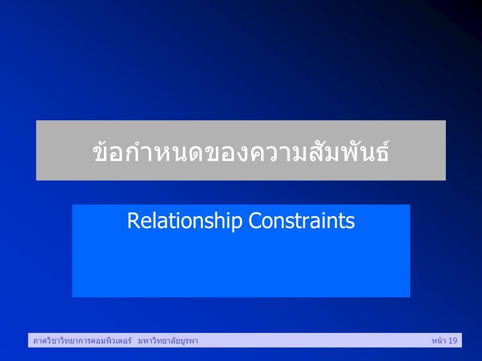 ภาควิชาวิทยาการคอมพิวเตอร์ มหาวิทยาลัยบูรพาหน้า 19 ข้อกำหนดของความสัมพันธ์ Relationship Constraints