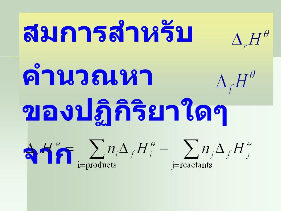 เช่น C(s) Na(s) He(g) S(s) O 2 (g) Ca(s) N 2 (g) H 2 (g) Cl 2 (g)I 2 (s) Br 2 (l) โดยที่ธาตุหรือสารที่มีอยู่ในสภาพธรรมชาติ ที่สภาวะมาตรฐาน มีค่า พลังง