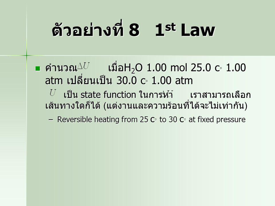  จงคำนวณหางานเนื่องจากการขยายตัวที 25 c  ของ ตัวอย่างที่ 7 1 st Law