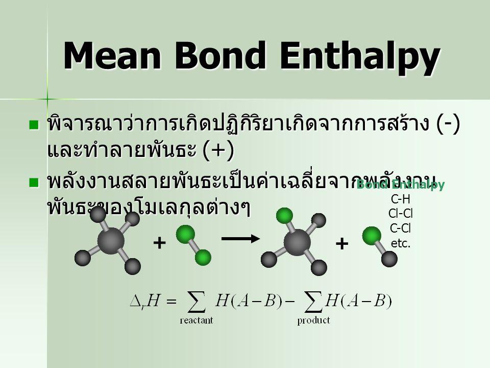  คำนวณ เมื่อ H 2 O 1.00 mol 25.0 c  1.00 atm เปลี่ยนเป็น 30.0 c  1.00 atm เป็น state function ในการหา เราสามารถเลือก เส้นทางใดก็ได้ ( แต่งานและความ