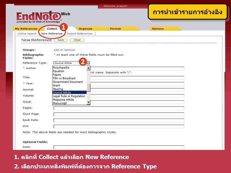 1. คลิกที่ Collect แล้วเลือก New Reference 2. เลือกประเภทสิ่งพิมพ์ที่ต้องการจาก Reference Type 1 2 การนำเข้ารายการอ้างอิง