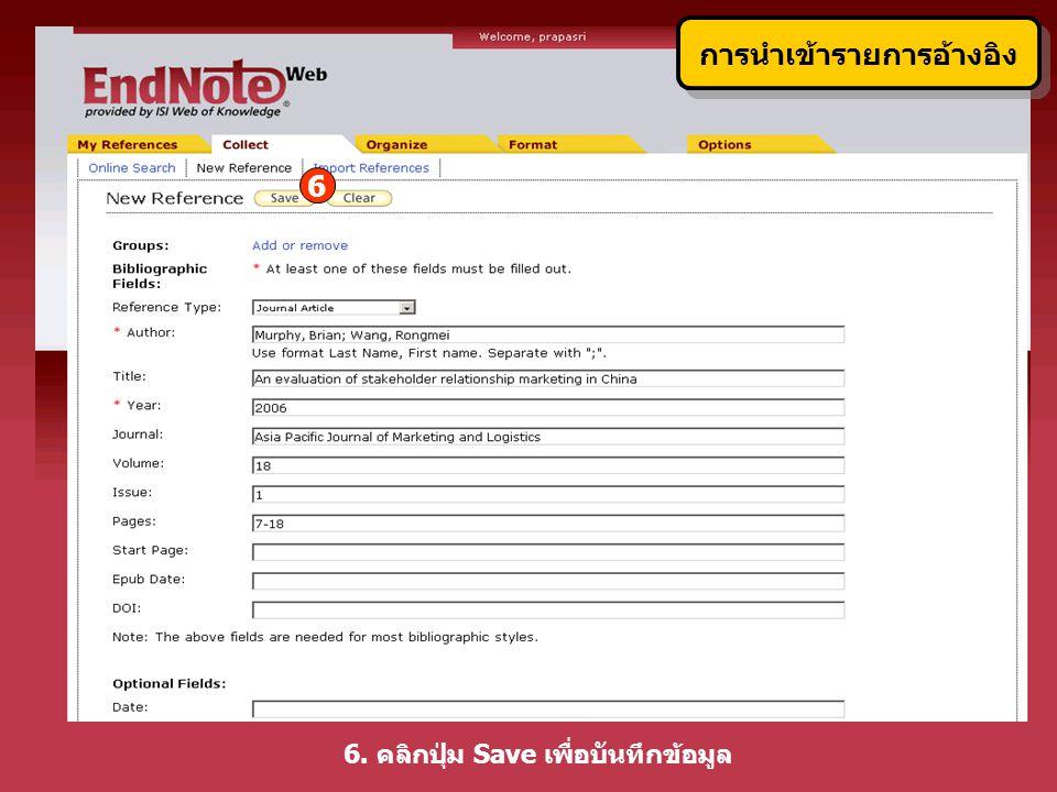 6 6. คลิกปุ่ม Save เพื่อบันทึกข้อมูล การนำเข้ารายการอ้างอิง