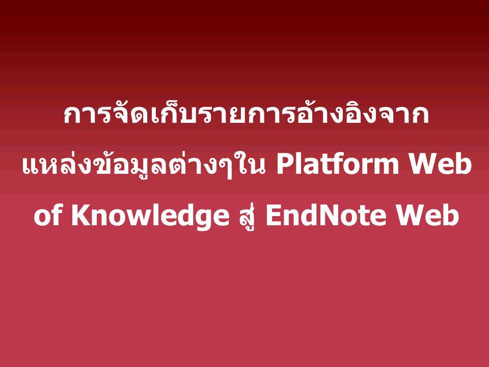 การจัดเก็บรายการอ้างอิงจาก แหล่งข้อมูลต่างๆใน Platform Web of Knowledge สู่ EndNote Web