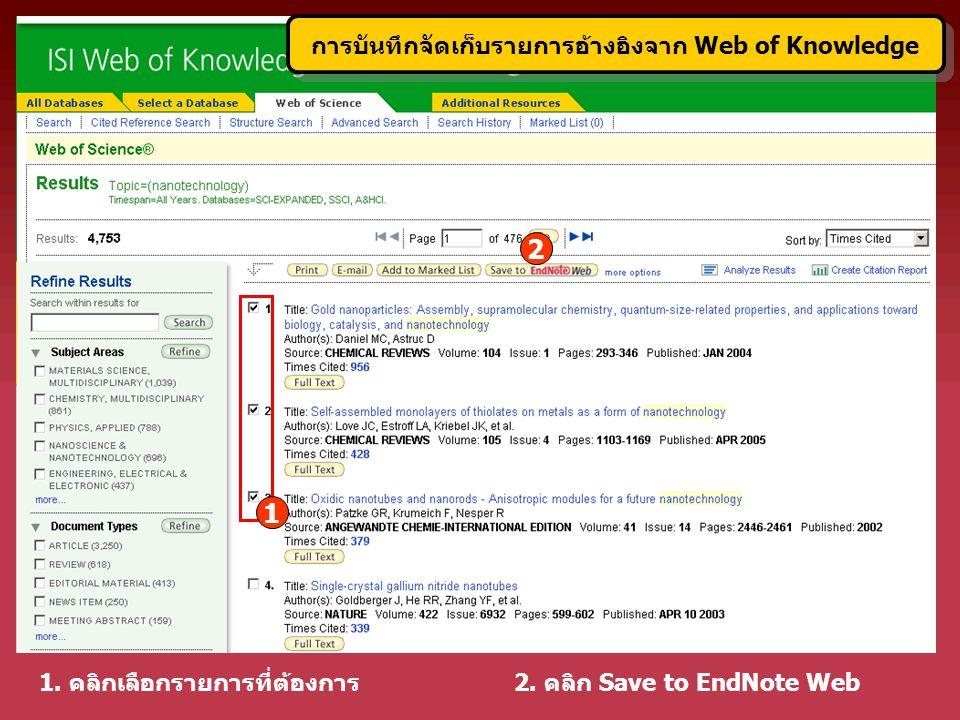 1. คลิกเลือกรายการที่ต้องการ2. คลิก Save to EndNote Web การบันทึกจัดเก็บรายการอ้างอิงจาก Web of Knowledge 1 2