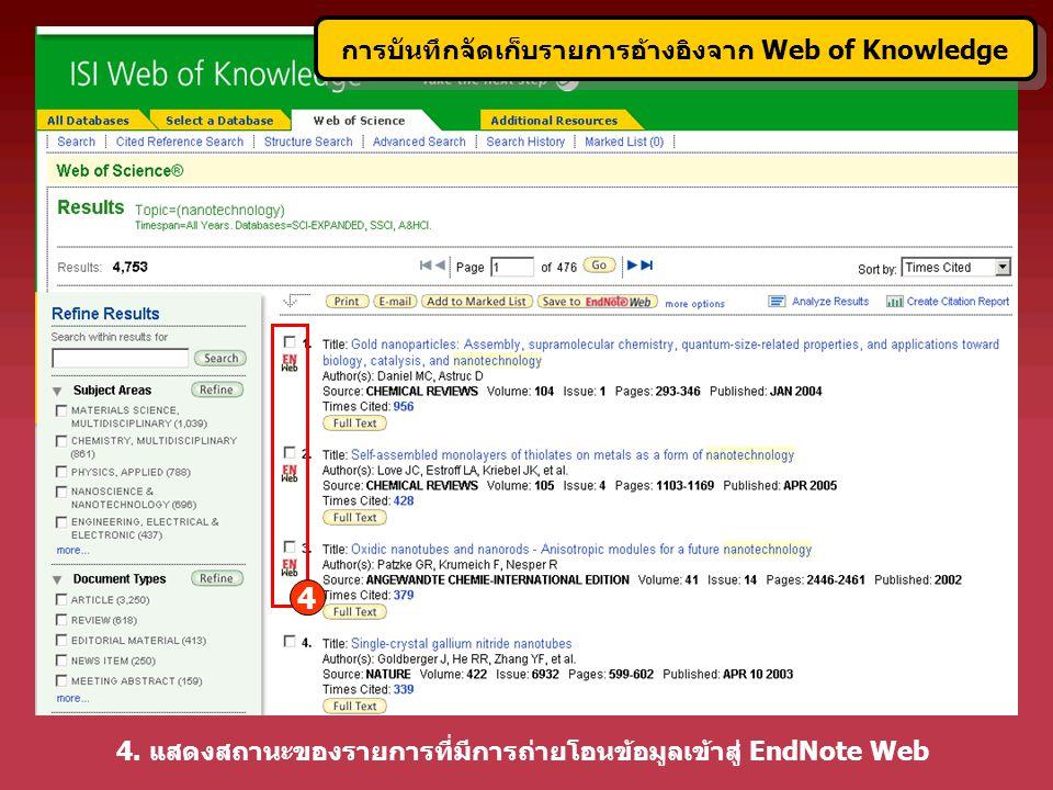 4. แสดงสถานะของรายการที่มีการถ่ายโอนข้อมูลเข้าสู่ EndNote Web 4 การบันทึกจัดเก็บรายการอ้างอิงจาก Web of Knowledge