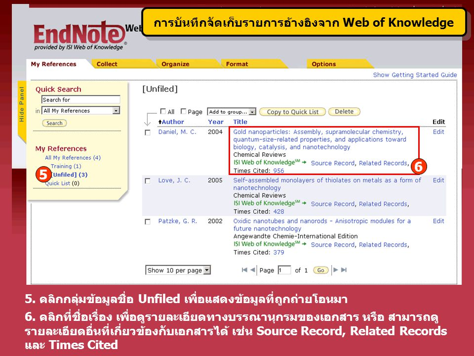5. คลิกกลุ่มข้อมูลชื่อ Unfiled เพื่อแสดงข้อมูลที่ถูกถ่ายโอนมา 6.