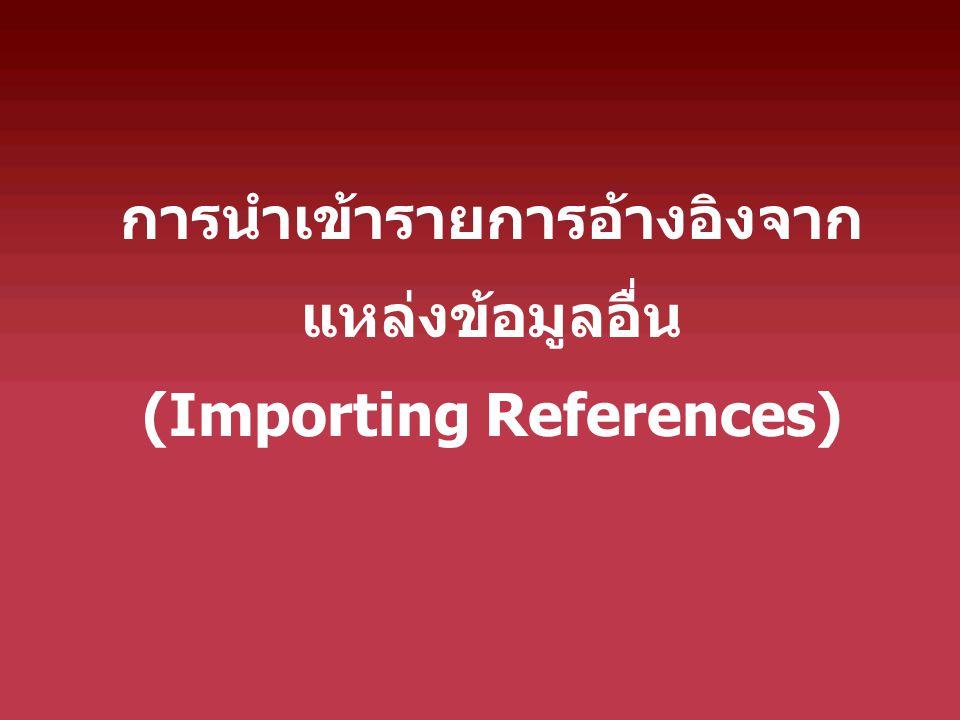 การนำเข้ารายการอ้างอิงจาก แหล่งข้อมูลอื่น (Importing References)