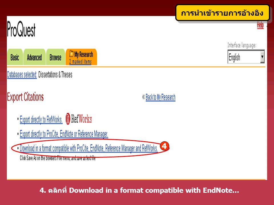 4. คลิกที่ Download in a format compatible with EndNote… 4 การนำเข้ารายการอ้างอิง