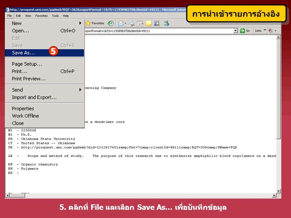 5. คลิกที่ File และเลือก Save As… เพื่อบันทึกข้อมูล 5 การนำเข้ารายการอ้างอิง