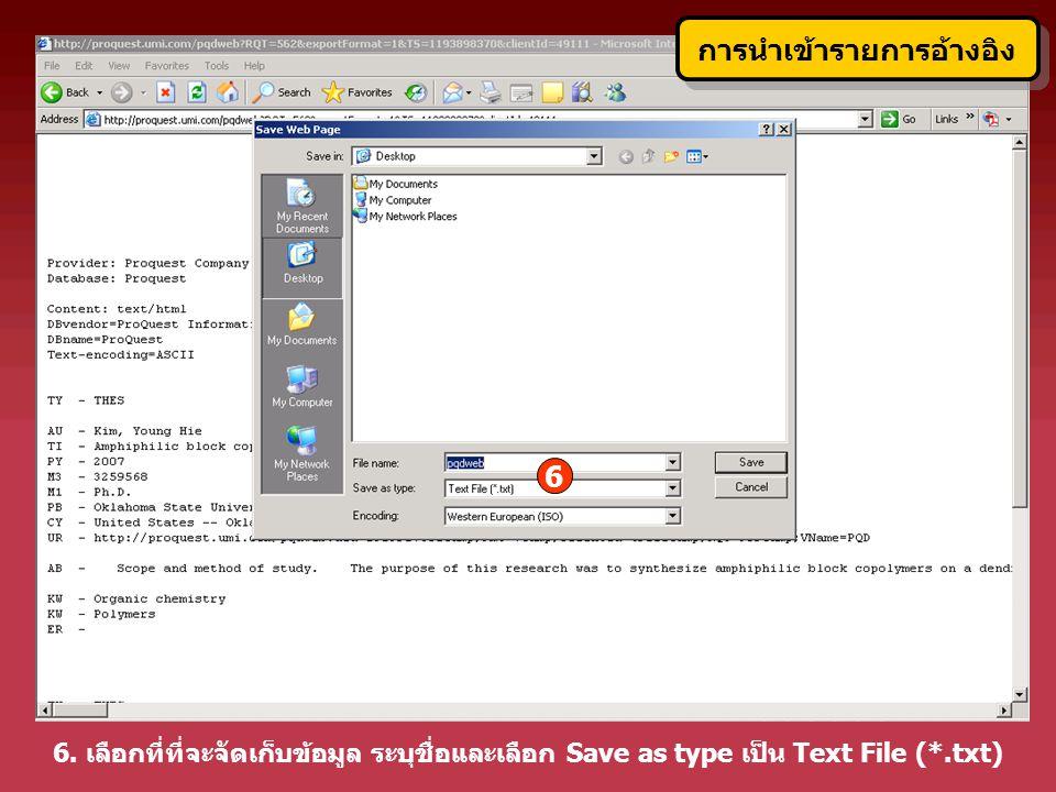 6. เลือกที่ที่จะจัดเก็บข้อมูล ระบุชื่อและเลือก Save as type เป็น Text File (*.txt) 6 การนำเข้ารายการอ้างอิง
