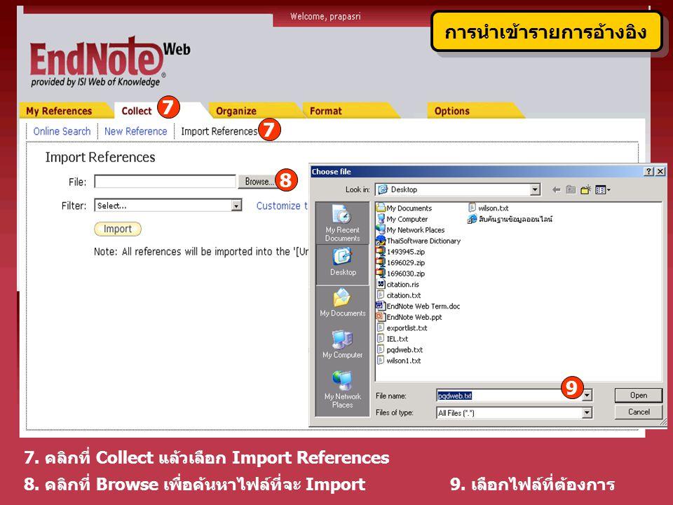 7 7. คลิกที่ Collect แล้วเลือก Import References 8. คลิกที่ Browse เพื่อค้นหาไฟล์ที่จะ Import9. เลือกไฟล์ที่ต้องการ 9 7 8 การนำเข้ารายการอ้างอิง