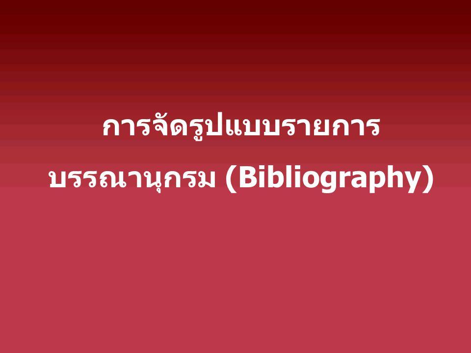 การจัดรูปแบบรายการ บรรณานุกรม (Bibliography)