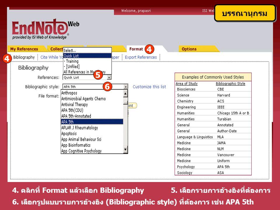 4 4 4. คลิกที่ Format แล้วเลือก Bibliography5. เลือกรายการอ้างอิงที่ต้องการ 6. เลือกรูปแบบรายการอ้างอิง (Bibliographic style) ที่ต้องการ เช่น APA 5th