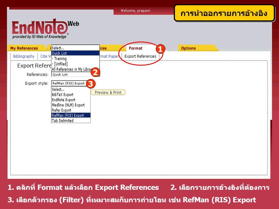 3. เลือกตัวกรอง (Filter) ที่เหมาะสมกับการถ่ายโอน เช่น RefMan (RIS) Export 1.