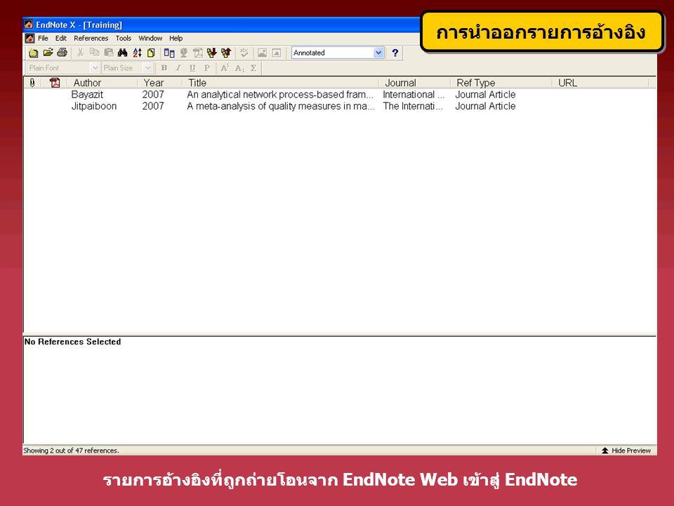 รายการอ้างอิงที่ถูกถ่ายโอนจาก EndNote Web เข้าสู่ EndNote การนำออกรายการอ้างอิง