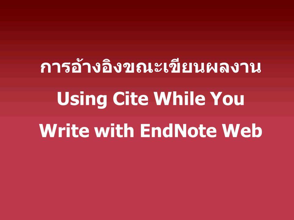 การอ้างอิงขณะเขียนผลงาน Using Cite While You Write with EndNote Web