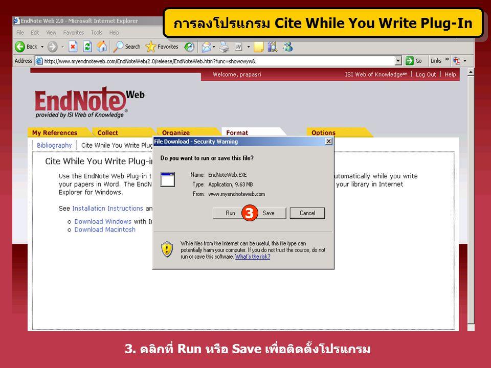 3 3. คลิกที่ Run หรือ Save เพื่อติดตั้งโปรแกรม การลงโปรแกรม Cite While You Write Plug-In