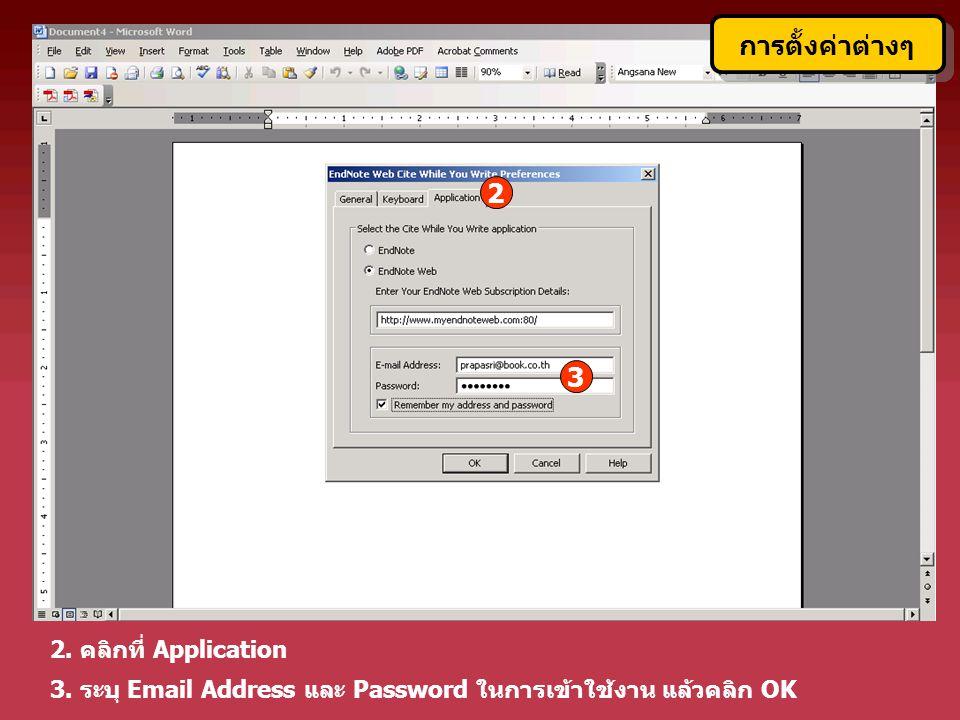 2. คลิกที่ Application 2 3. ระบุ Email Address และ Password ในการเข้าใช้งาน แล้วคลิก OK 3 การตั้งค่าต่างๆ