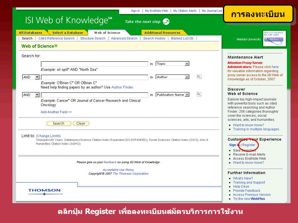 คลิกปุ่ม Register เพื่อลงทะเบียนสมัครบริการการใช้งาน การลงทะเบียน
