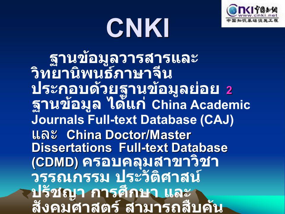 CNKI 2 และ China Doctor/Master Dissertations Full-text Database (CDMD) ฐานข้อมูลวารสารและ วิทยานิพนธ์ภาษาจีน ประกอบด้วยฐานข้อมูลย่อย 2 ฐานข้อมูล ได้แก