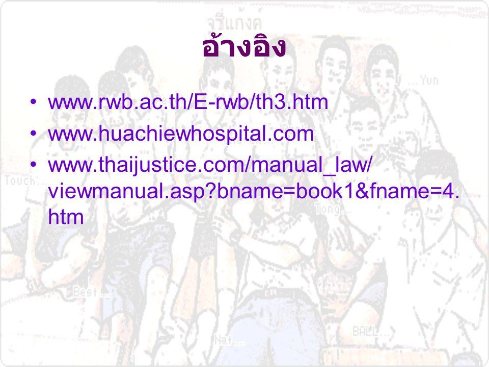 อ้างอิง •www.rwb.ac.th/E-rwb/th3.htm •www.huachiewhospital.com •www.thaijustice.com/manual_law/ viewmanual.asp?bname=book1&fname=4. htm