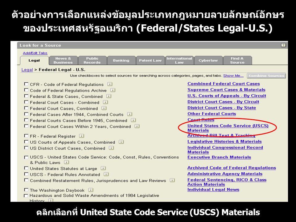 ตัวอย่างการเลือกแหล่งข้อมูลประเภทกฎหมายลายลักษณ์อักษร ของประเทศสหรัฐอเมริกา (Federal/States Legal-U.S.) คลิกเลือกที่ United State Code Service (USCS)