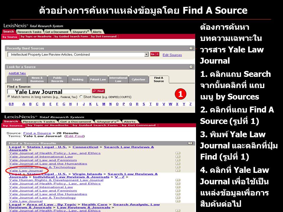 ตัวอย่างการค้นหาแหล่งข้อมูลโดย Find A Source ต้องการค้นหา บทความเฉพาะใน วารสาร Yale Law Journal 1. คลิกแถบ Search จากนั้นคลิกที่ แถบ เมนู by Sources 2