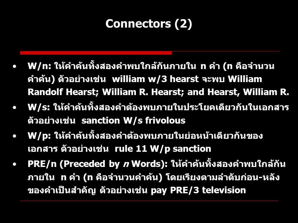 •W/n: ให้คำค้นทั้งสองคำพบใกล้กันภายใน n คำ (n คือจำนวน คำค้น) ตัวอย่างเช่น william w/3 hearst จะพบ William Randolf Hearst; William R. Hearst; and Hear