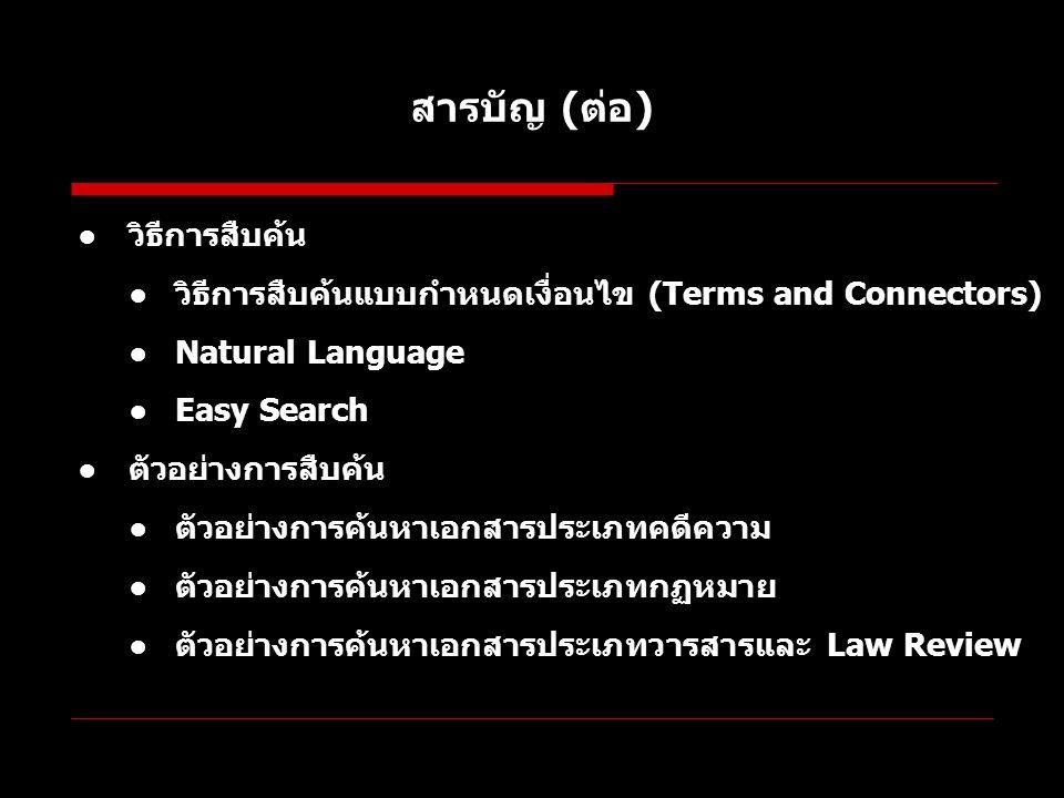 สารบัญ (ต่อ) ●การค้นหาเอกสารแบบรวดเร็ว (Get a document) ●การค้นหาเอกสารด้วยข้อมูลอ้างอิง ( Citation) ●การค้นหาเอกสารประเภทคดีจากคู่กรณี (Party Name) ●การค้นหาเอกสารประเภทคดีความจากหมายเลขคดี (Docket number) ●การตรวจสอบคดี (Shepard s) ●Shepard's ●Table of authority ●การใช้ Research Tasks