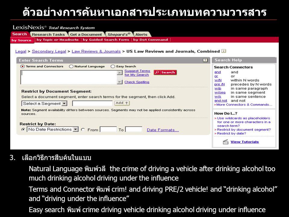 ตัวอย่างการค้นหาเอกสารประเภทบทความวารสาร 3. เลือกวิธีการสืบค้นในแบบ Natural Language พิมพ์วลี the crime of driving a vehicle after drinking alcohol to