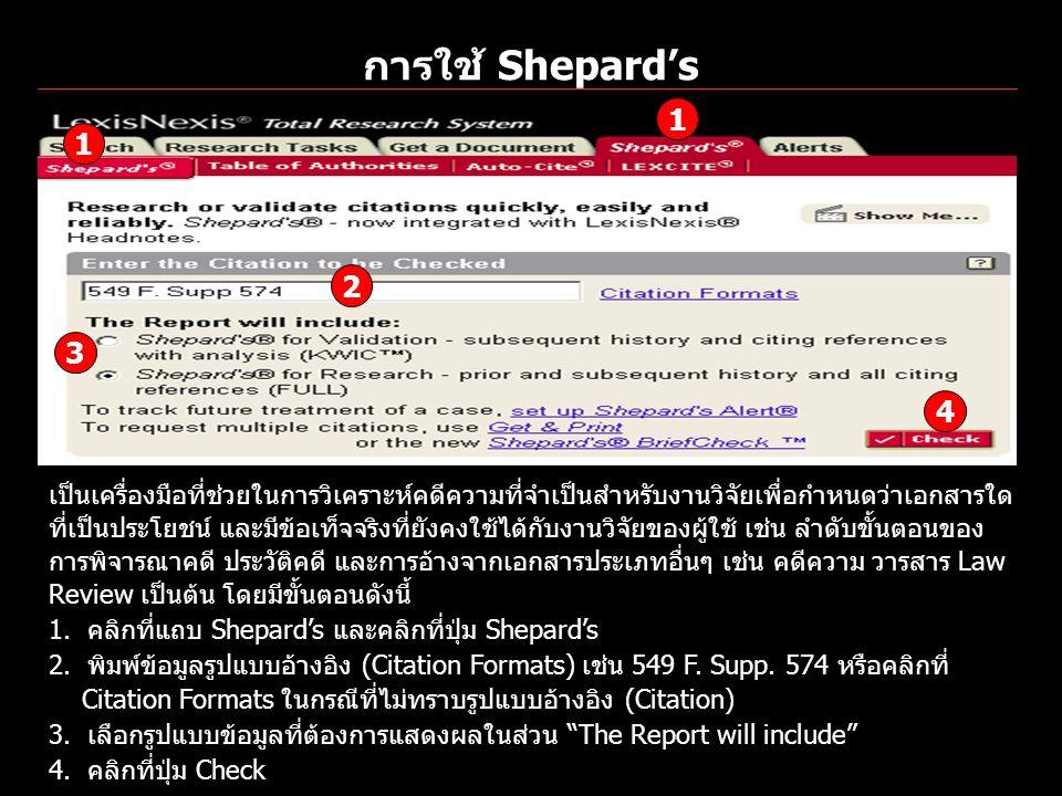 การใช้ Shepard's เป็นเครื่องมือที่ช่วยในการวิเคราะห์คดีความที่จำเป็นสำหรับงานวิจัยเพื่อกำหนดว่าเอกสารใด ที่เป็นประโยชน์ และมีข้อเท็จจริงที่ยังคงใช้ได้