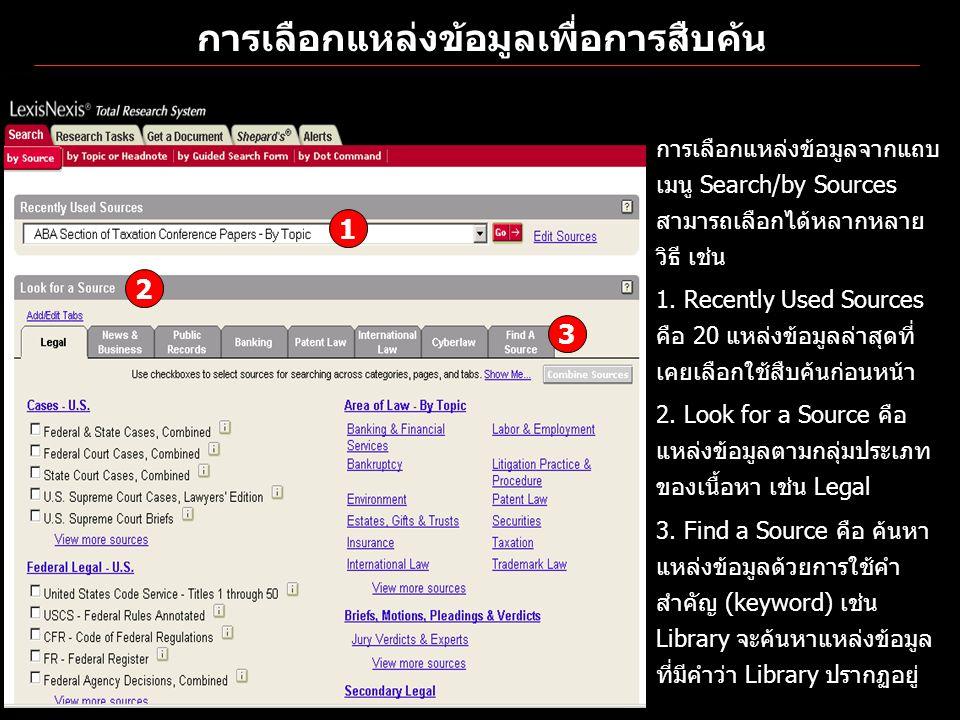 ตัวอย่างการค้นหาเอกสารประเภทบทความวารสาร Law 1.