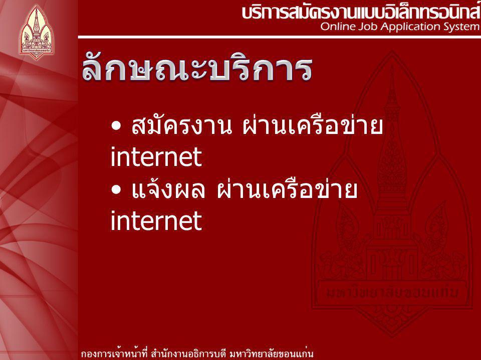 • สมัครงาน ผ่านเครือข่าย internet • แจ้งผล ผ่านเครือข่าย internet