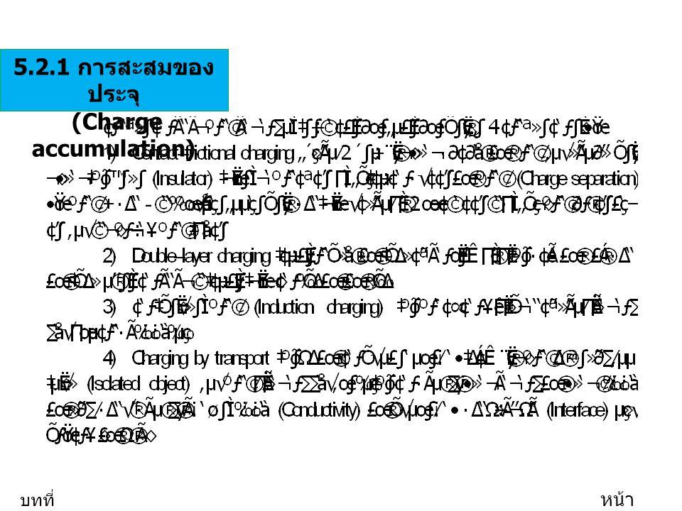5.2.1 การสะสมของ ประจุ (Charge accumulation) บทที่ 5 หน้า 19/35