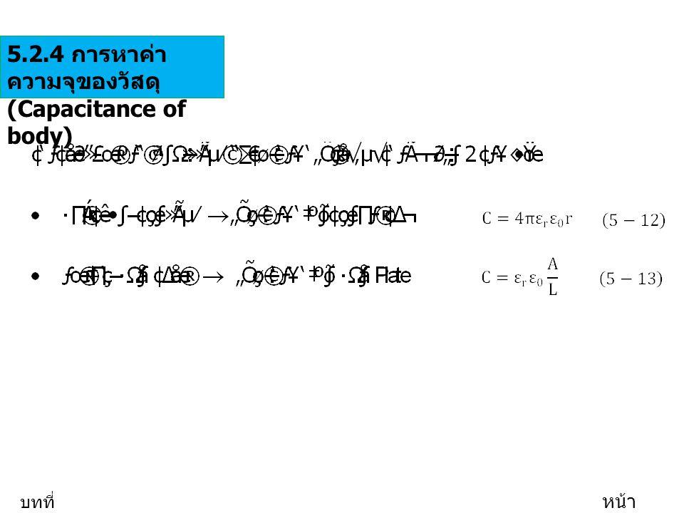 5.2.4 การหาค่า ความจุของวัสดุ (Capacitance of body) บทที่ 5 หน้า 28/35