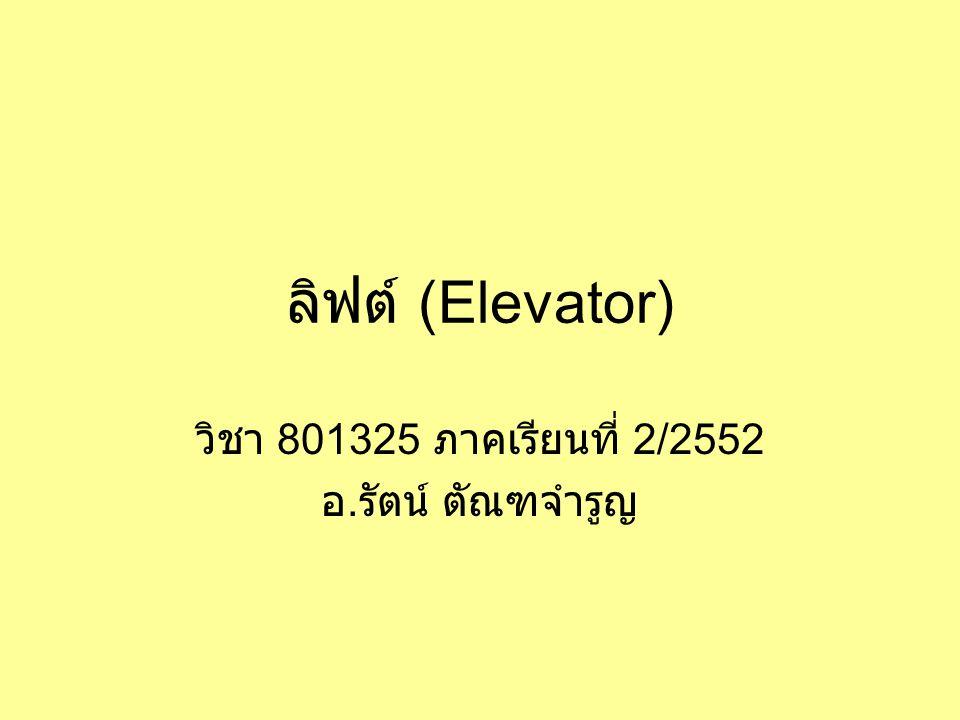 คำจำกัดความของลิฟต์ • ลิฟต์ เป็น เครื่องมือที่ใช้ขนส่งผู้คนหรือสิ่งของ ทางแนวตั้ง ส่วนประกอบของระบบ ลิฟต์ 1.