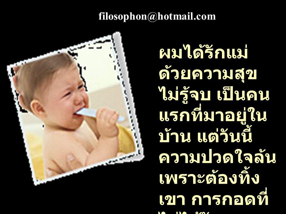 ความรักได้ ผ่านไปตาม สายลม ฉันจับ มันไม่ได้ ความรักที่ไป กับลมใครจะ สามารถดึงมา ใส่หัวใจฉัน filosophon@hotmail.com