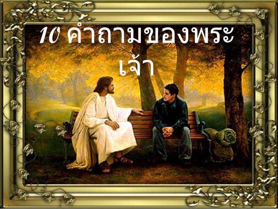 10 คำถามของพระ เจ้า