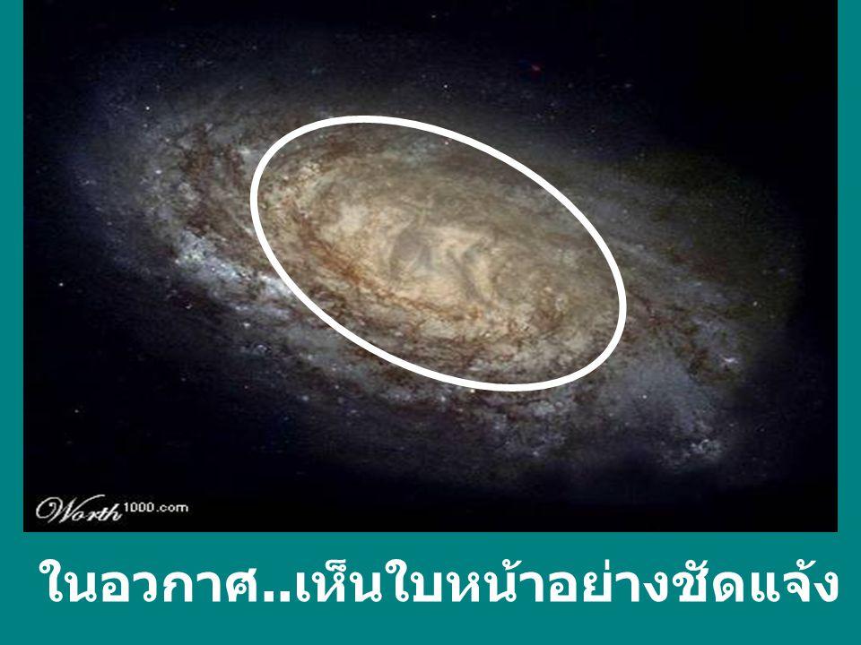 ในอวกาศ.. เห็นใบหน้าอย่างชัดแจ้ง