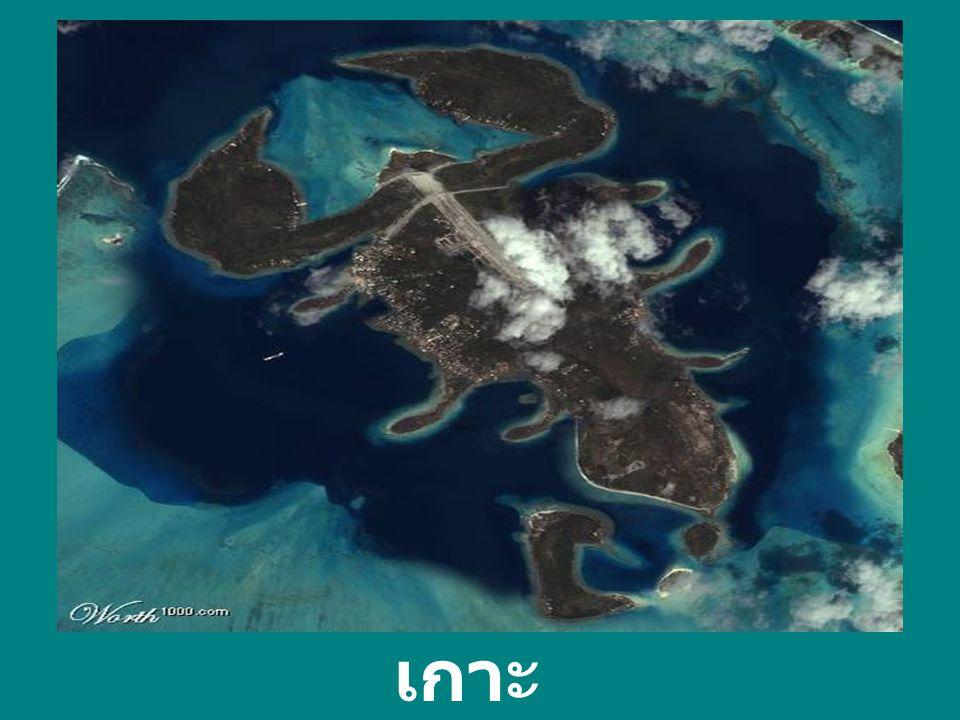 เกาะ... ปู