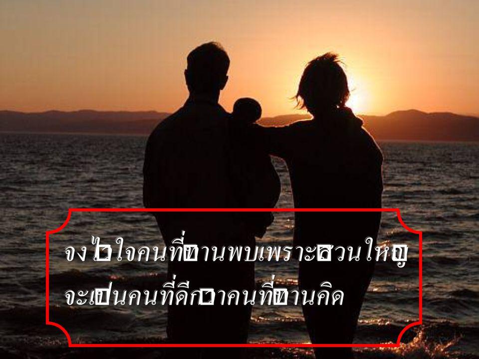 ความจำของหัวใจของท่านสำคัญที่สุด เพื่อช่วยให้เติบโตและมีความสุขในชีวิต