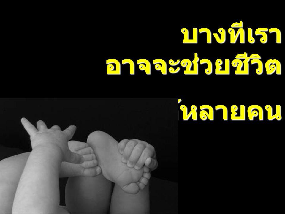 บางทีเรา อาจจะช่วยชีวิต บางทีเรา อาจจะช่วยชีวิตทารกได้หลายคน