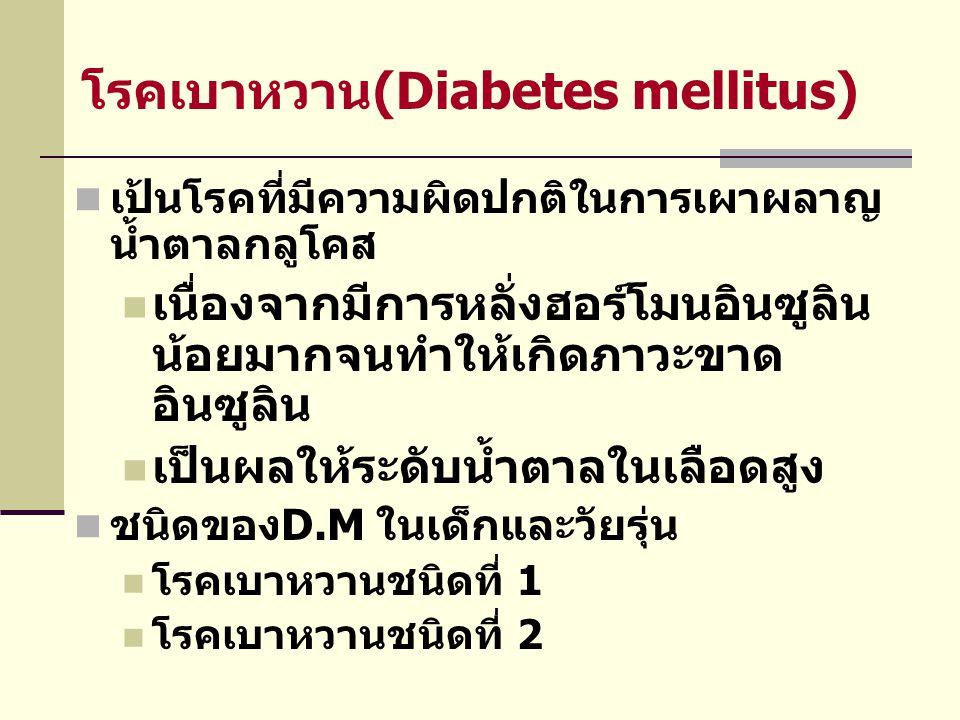 โรคเบาหวาน(Diabetes mellitus)  เป้นโรคที่มีความผิดปกติในการเผาผลาญ น้ำตาลกลูโคส  เนื่องจากมีการหลั่งฮอร์โมนอินซูลิน น้อยมากจนทำให้เกิดภาวะขาด อินซูล