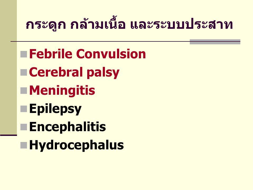 กระดูก กล้ามเนื้อ และระบบประสาท  Febrile Convulsion  Cerebral palsy  Meningitis  Epilepsy  Encephalitis  Hydrocephalus