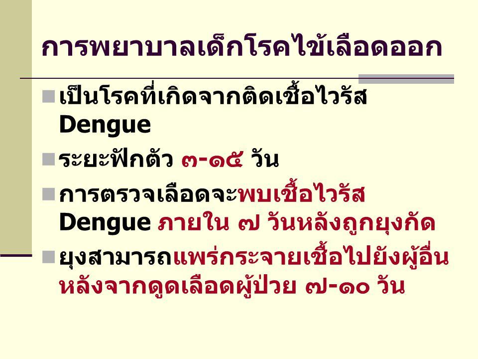 การพยาบาลเด็กโรคไข้เลือดออก  เป็นโรคที่เกิดจากติดเชื้อไวรัส Dengue  ระยะฟักตัว ๓-๑๕ วัน  การตรวจเลือดจะพบเชื้อไวรัส Dengue ภายใน ๗ วันหลังถูกยุงกัด