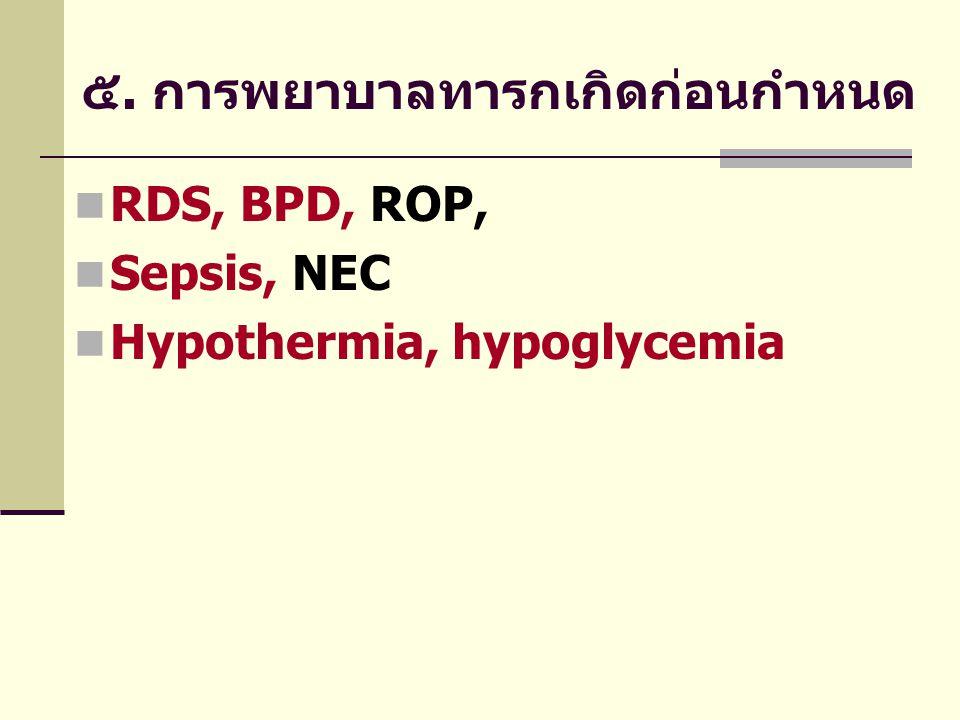 ๕. การพยาบาลทารกเกิดก่อนกำหนด  RDS, BPD, ROP,  Sepsis, NEC  Hypothermia, hypoglycemia