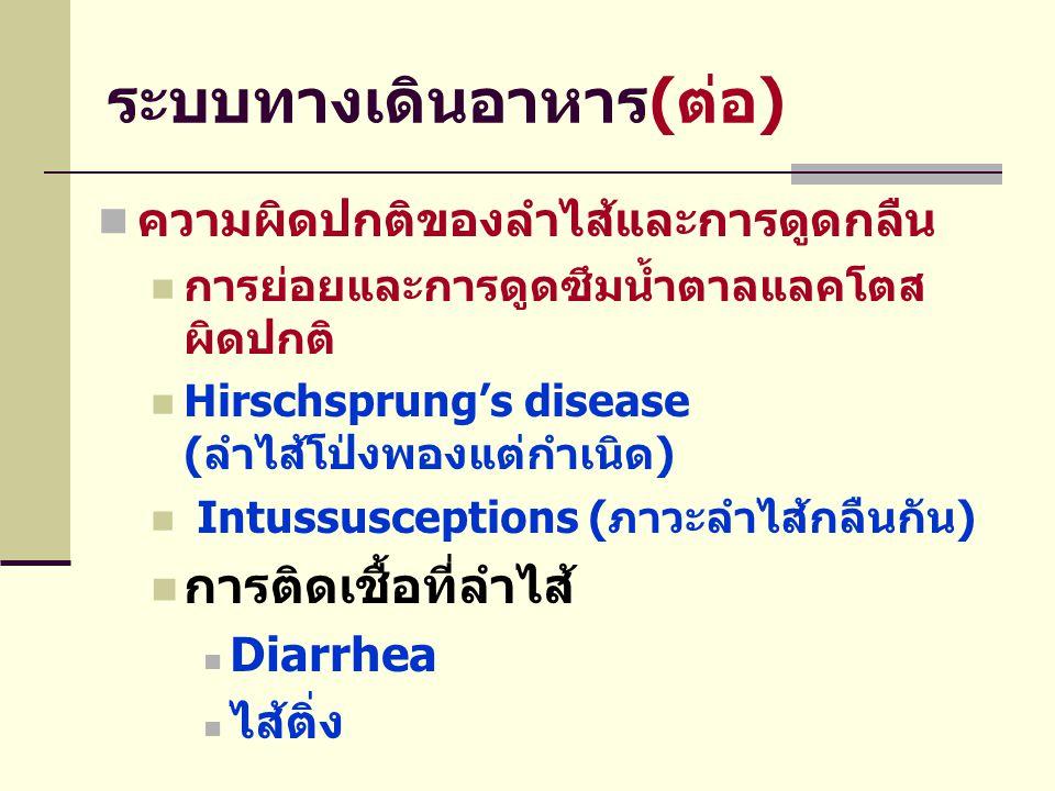 ระบบทางเดินอาหาร(ต่อ)  ความผิดปกติของลำไส้และการดูดกลืน  การย่อยและการดูดซึมน้ำตาลแลคโตส ผิดปกติ  Hirschsprung's disease (ลำไส้โป่งพองแต่กำเนิด) 